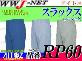 作業服 作業着 定番の綿100%ツイル ノータック スラックス アイトス AZRP60 オールシーズン