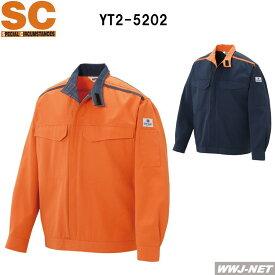 作業服 作業着 世界ニーズを視野に安全機能がさらに進化 防炎 長袖 ブルゾン 2-5202 山田辰 YT5202 オールシーズン