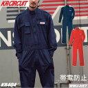 ツナギ服 KR Circuit 充実の機能性 帯電防止 長袖 ピットスーツ つなぎ服 ツナギ クレヒフク KR404