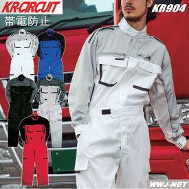 ツナギ服 KR Circuit 充実の機能性 プロ仕様 長袖 ピットスーツ KR904 クレヒフク KR904