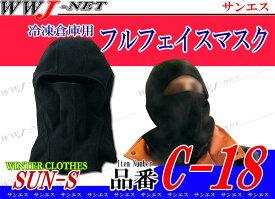 マスク 冷凍倉庫内での業務・安全をサポート! 冷凍倉庫用フルフェイスマスク サンエス SSC18