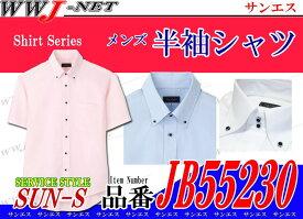 シャツ 凹凸感のあるワッフル素材 サラッとした着心地 ボタンダウン メンズ 半袖 シャツ JB55230 サンエス SSJB55230