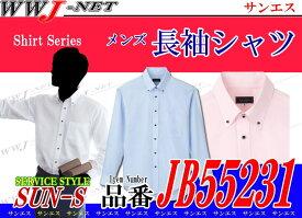 シャツ 凹凸感のあるワッフル素材 サラッとした着心地 ボタンダウン メンズ 長袖 シャツ JB55231 サンエス SSJB55231