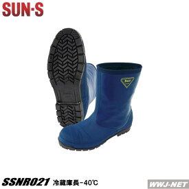 防寒長靴 マイナス40度対応 冷凍倉庫内での業務・安全をサポート 冷凍倉庫用 防寒長靴 NR021 冷蔵庫対応 冷凍庫対応 サンエス SSNR021