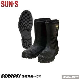 防寒長靴 マイナス40度対応 冷凍倉庫内での業務・安全をサポート 冷凍倉庫用 防寒長靴 NR041 冷蔵庫対応 冷凍庫対応 サンエス SSNR041