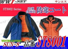 作業服 作業着 防寒着 冷凍倉庫内での業務・安全をサポート! 冷凍倉庫用 防寒 コート BO8001 サンエス SSST8001