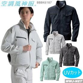 空調風神服 作業服 空調服 2019新作 スタンダードタイプ UVカット 長袖 ブルゾン ジャケット BK6187 ビッグボーン BBBK6187
