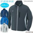 作業服 空調ウェア UVカット素材 スポーティーなデザイン 空調風神服 フード付長袖ブルゾン サンエス SSKU90520S