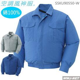 空調風神服 作業服 空調服 綿100%で肌触り抜群 長袖 ブルゾン ジャケット KU90550 サンエス SSKU90550W