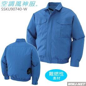 空調風神服 作業服 空調服 防炎性素材 安全 長袖 ブルゾン ジャケット KU90740 サンエス SSKU90740W