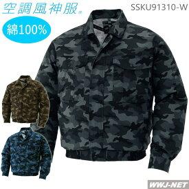 空調風神服 作業服 空調服 ミリタリースタイルでワイルドに 綿100% 長袖 ブルゾン ジャケット KU91310 サンエス SSKU91310W
