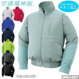 空調風神服 作業服 空調服 チタン加工で涼しい カラー豊富 長袖 ブルゾン ジャケット KU92200 サンエス SSKU92200