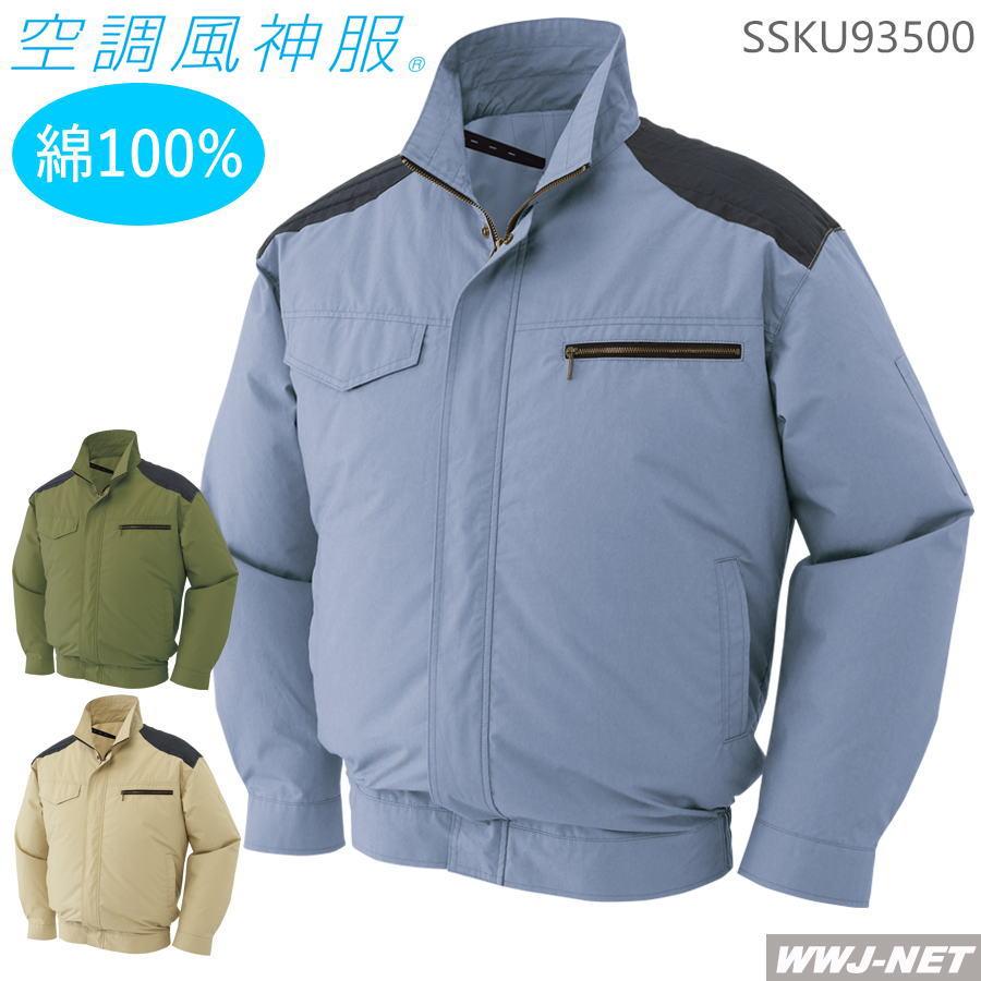 空調風神服 作業服 空調服 肩パッド付 綿100%で肌触り抜群 長袖 ブルゾン ジャケット KU93500 サンエス SSKU93500