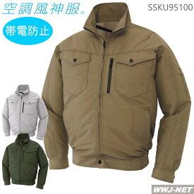 空調風神服 作業服 空調服 サラリとした着心地 長袖 ブルゾン ジャケット KU95100 サンエス SSKU95100