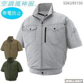 空調風神服 作業服 空調服 動きやすい 半袖 ブルゾン ジャケット KU95150 サンエス SSKU95150