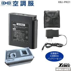 作業服 空調服 5.5時間対応 バッテリー ソフトケース 急速AC充電アダプター セット LI-PRO1 ジーベック XBLI-PRO1 空調服パーツ