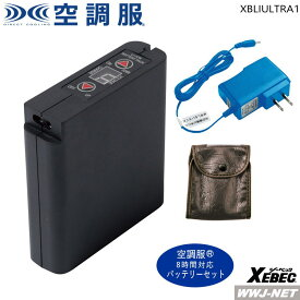 作業服 空調服 8時間対応 大容量バッテリー 急速AC充電アダプターセット LIULTRA 1 ジーベック XBLIULTRA1 空調服パーツ