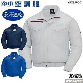 作業服 空調服 2018新作 体感-2度 遮熱効果 吸水速乾 UVカット 空調服 長袖 ブルゾン ジャケット XE98001 ジーベック XBXE98001
