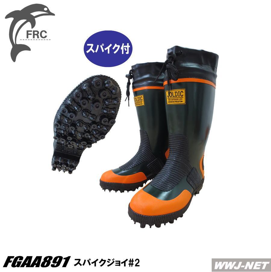 長靴 メッシュ繊維入りで強度UP! 林業・磯釣りに最適 スパイク付 長靴 AA891 スパイクジョイ#2 福山ゴム FGAA891