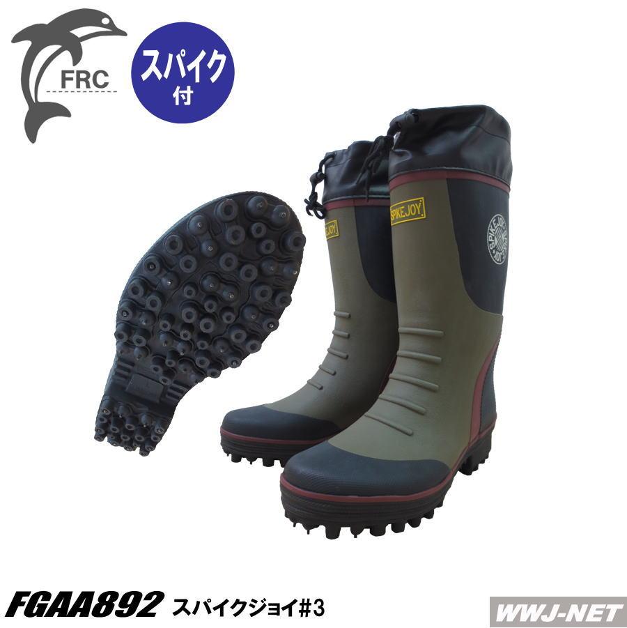 長靴 林業・磯釣りに最適 スパイク付長靴 AA892 スパイクジョイ#3 福山ゴム FGAA892