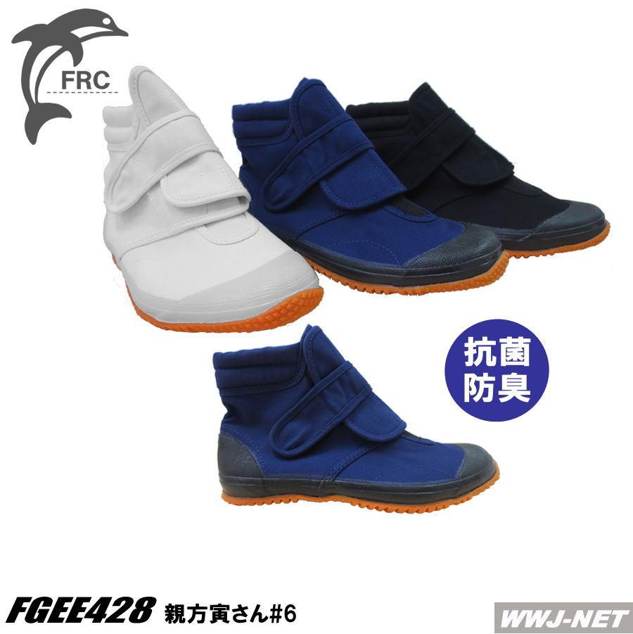 作業靴 定番の作業靴 抗菌防臭加工 ミッドカットタイプ 親方寅さん#6 EE428 福山ゴム FGEE428