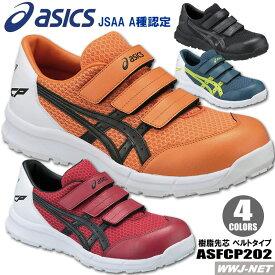 安全靴 asics かかと切り返しデザイン ローカット セーフティシューズ ベルトタイプ FCP202 衝撃吸収 反射材付 CP202 アシックス ASFCP202 樹脂先芯