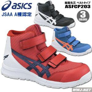 安全靴 asics かかと切り返しデザイン ハイカット セーフティシューズ FCP203 衝撃吸収 反射材付 CP203 アシックス ASFCP203 樹脂先芯