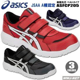 安全靴 asics ローカット セーフティシューズ JSAA規格A種 マジック ベルト FCP205 衝撃吸収 反射材付 CP205 1271A001 アシックス ASFCP205 樹脂先芯