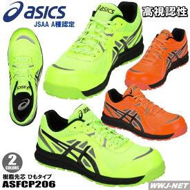 安全靴 asics 高視認性 セーフティシューズ 女性サイズ対応 JSAA規格A種 FCP206 衝撃吸収 反射材付 CP206 Hi-Vis 1271A006 アシックス ASFCP206 樹脂先芯