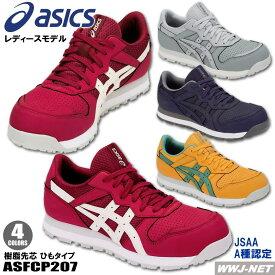 安全靴 asics レディース カジュアル セーフティシューズ 女性向け JSAA規格A種 FCP207 衝撃吸収 反射材付 CP207 1272A001 アシックス ASFCP207 樹脂先芯