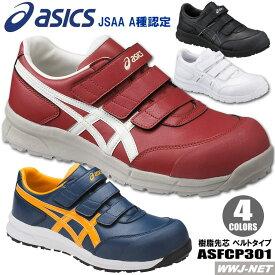 安全靴 asics 高機能モデル 滑りにくい セーフティシューズ FCP301 衝撃吸収 耐油 反射材付 CP301 アシックス ASFCP301 樹脂先芯