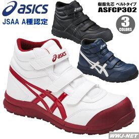 安全靴 asics 足首サポート ハイカット セーフティシューズ FCP302 衝撃吸収 耐油 反射材付 CP302 アシックス ASFCP302 樹脂先芯