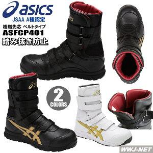 安全靴 asics 人気の半長靴タイプ 踏み抜き防止 マジック ベルト セーフティシューズ JSAA規格A種 FCP401 衝撃吸収 CP401 アシックス ASFCP401 樹脂先芯