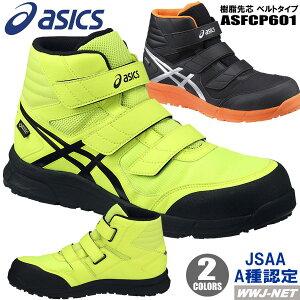安全靴 asics 防水 透湿 反射材付 ゴアテックス セーフティシューズ FCP601 衝撃吸収 耐油 CP601 G-TX アシックス ASFCP601 樹脂先芯