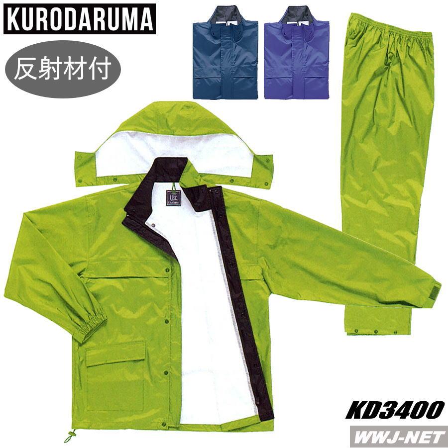 雨具 レインウェア 匠 TAKUMI クロダルマ KD3400 上下セット