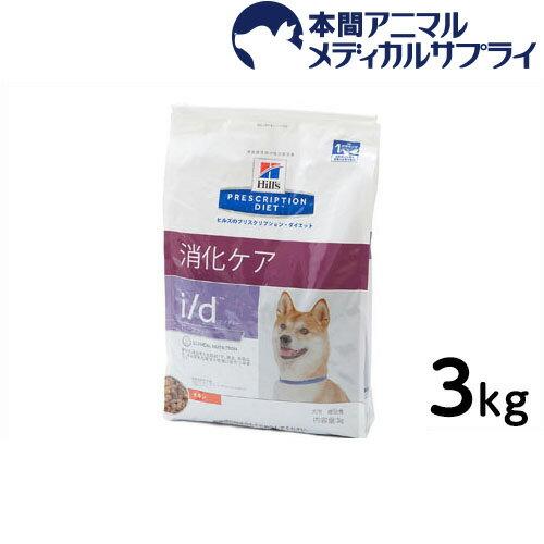 ヒルズ 犬用 i/dローファット 消化ケア 3kg【食事療法食】