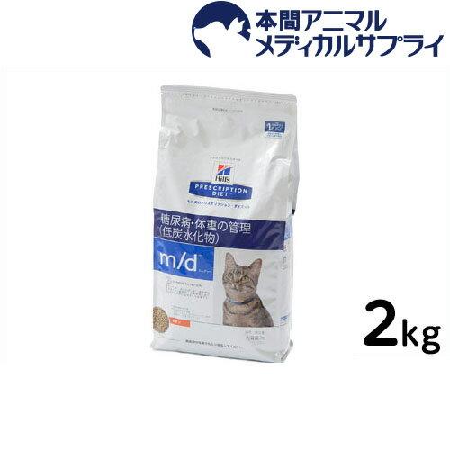 ヒルズ 猫用 m/d 糖尿病・体重の管理 2kg【食事療法食】