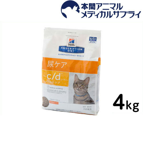 【最大350円OFFクーポン!】ヒルズ 猫用 c/dマルチケア 尿ケア 4kg【食事療法食】