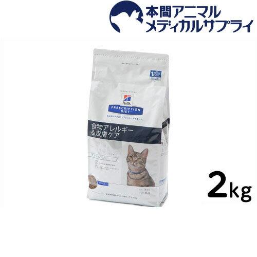 ヒルズ 猫用 z/d(低アレルゲン)食物アレルギー&皮膚ケア 2kg【食事療法食】