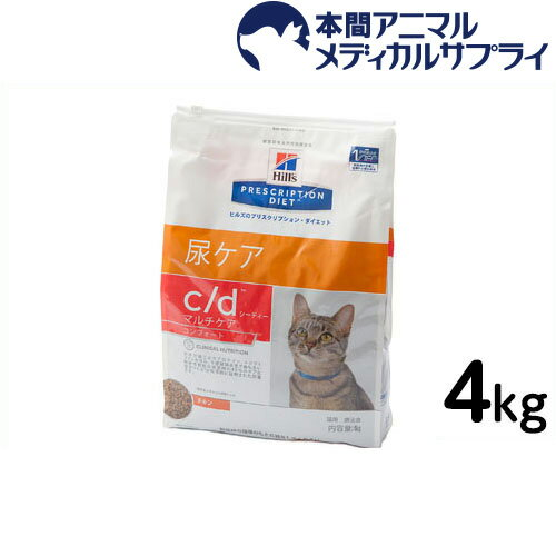 ヒルズ 猫用 c/dマルチケア(コンフォート)尿ケア 4kg【食事療法食】