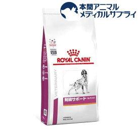 ロイヤルカナン 犬用 腎臓サポートセレクション(1kg)【ロイヤルカナン療法食】