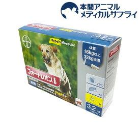 【動物用医薬品】フォートレオン 犬用 3.2ml 16kg以上32kg未満(3.2ml*3本)