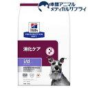 ヒルズ プリスクリプション・ダイエット 犬用 i/d ローファット(3kg)【ヒルズ プリスクリプション・ダイエット】