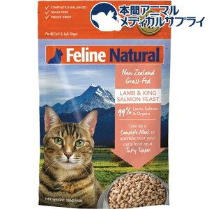 Feline Natural フリーズドライ ラム&キングサーモン(320g)[キャットフード]