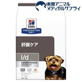 ヒルズ プリスクリプション・ダイエット 犬用 l/d 肝臓ケア チキン入り ドライ(3kg)【ヒルズ プリスクリプション・ダイエット】