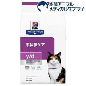 ヒルズ プリスクリプション・ダイエット 猫用 y/d 甲状腺ケア プレーン ドライ(2kg)【ヒルズ プリスクリプション・ダイエット】