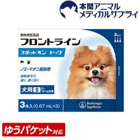 【メール便送料無料】犬用 フロントラインスポット オン ドッグ S (2kg〜10kg)3ピペット【動物用医薬品】【d_frnt】