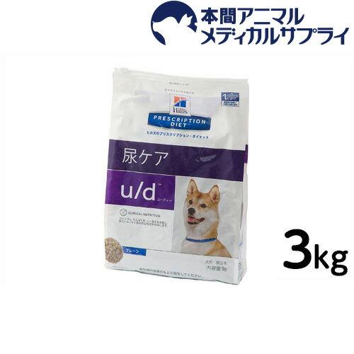 ヒルズ プリスクリプション・ダイエット 犬用 u/d ドライ3kg