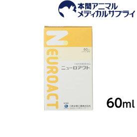 日本全薬工業 犬猫用 ニューロアクト60ml 【犬猫用健康補助食品】