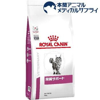 ロイヤルカナン猫用腎臓サポートドライ